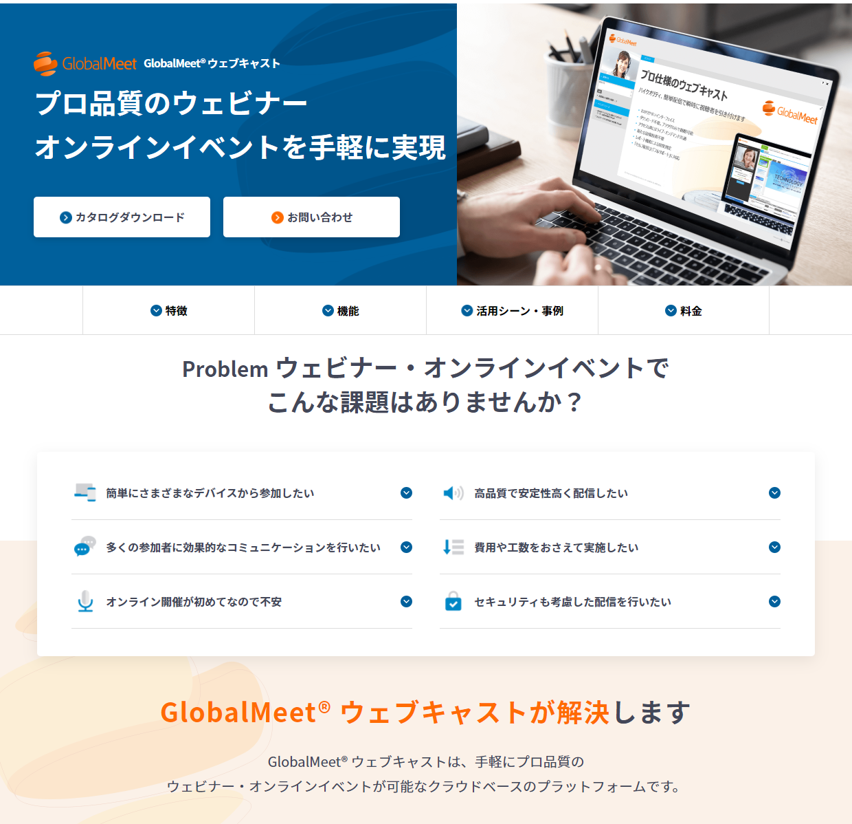 "<span class=""title"">GlobalMeet®ウェブキャストの口コミや評判</span>"