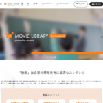 MOVIE LIBRARYの口コミや評判